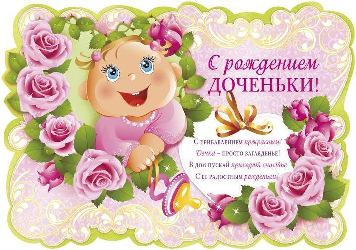 Поздравления с рождением дочки от коллектива