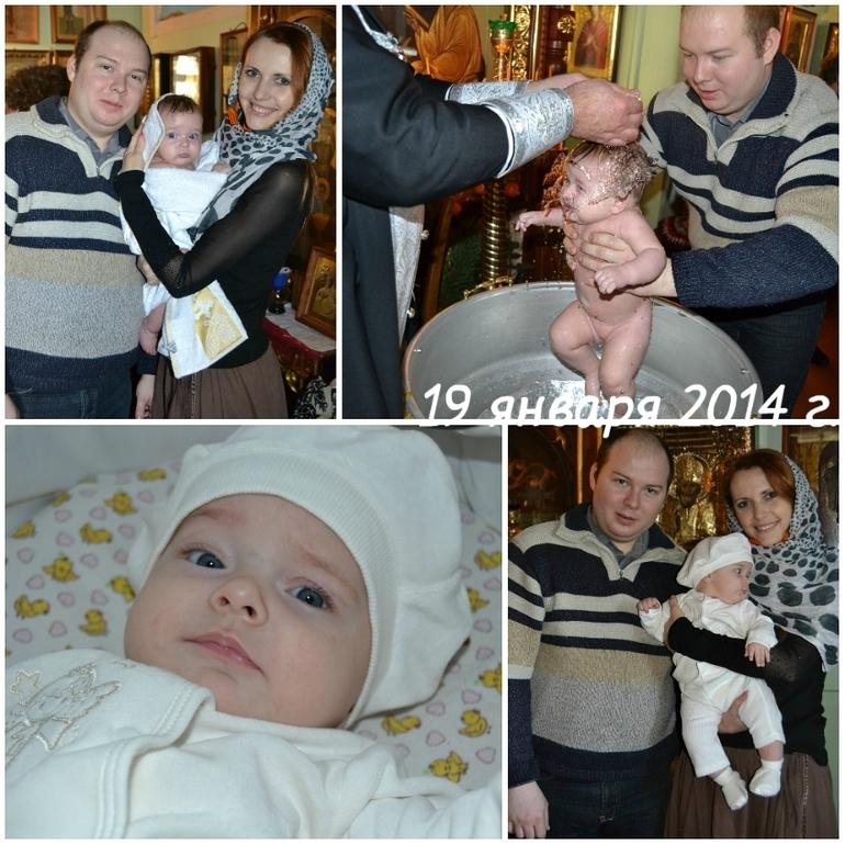 Крещение Елизаветы (19 января 2014 года)