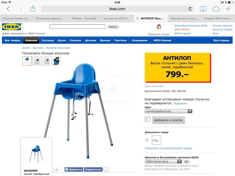 Распродажа в Ikea! Стул для кормления 499 руб!