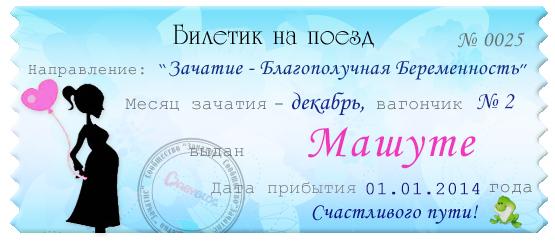 В добрый путь!)))) Всем всем удачи))