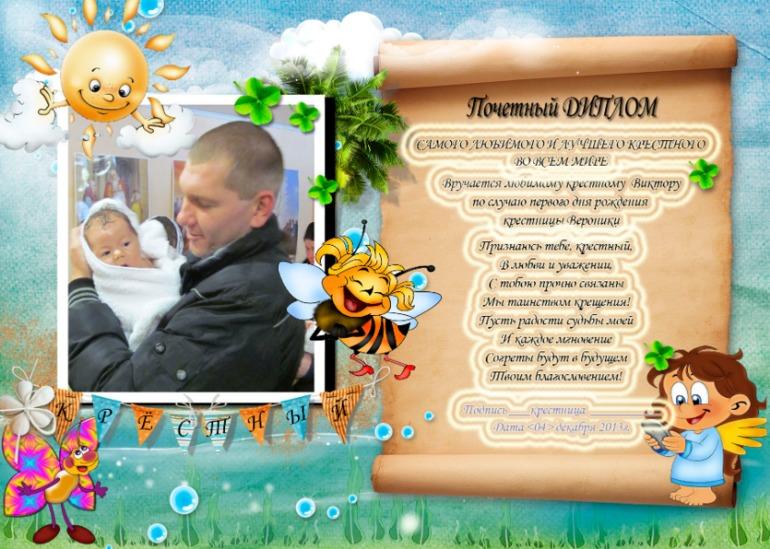 Поздравление с крещением от бабушки и дедушки 17