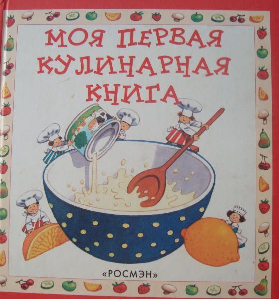 Кулинария (1959 год).
