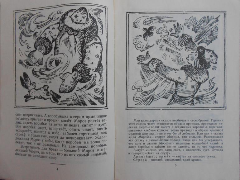 Короткая сказка вильгельма гауфа читать