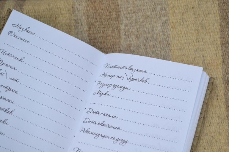 блокнот мои заказы вязание запись пользователя ира Ani2010 в