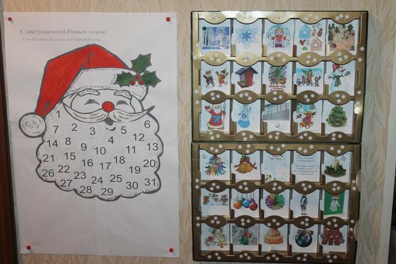 Календарь до нового года своими руками