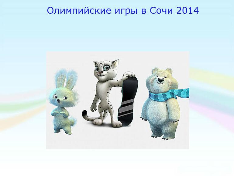 Наши Олимпийские игры в Сочи 2014 Часть 2