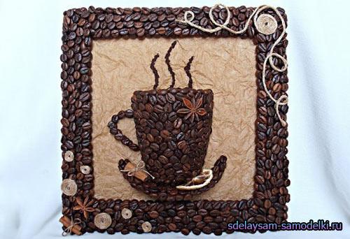 Картины из кофейных зерен своими руками пошаговое фото