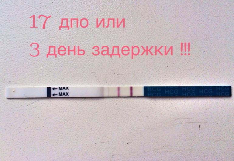 17 дпо и тест . - запись пользователя A.lisa (anka2hj1978) в сообществе Зачатие в категории Ждем дня Х (Признаки беременности /