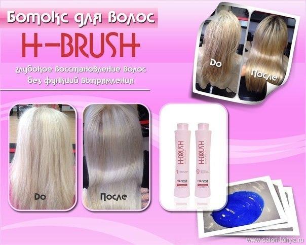 H brush ботокс для волос цена