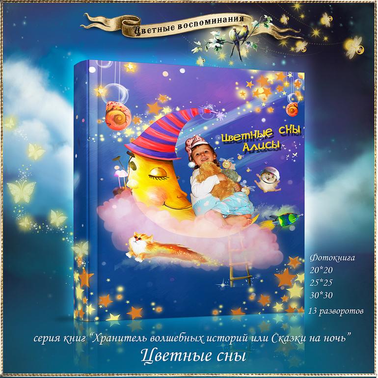Цветные сны Алисы