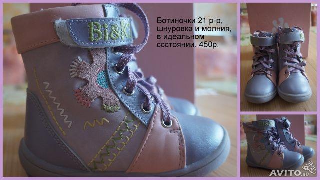 Обувь на весну на девочку 21, 22,23 р-ра.