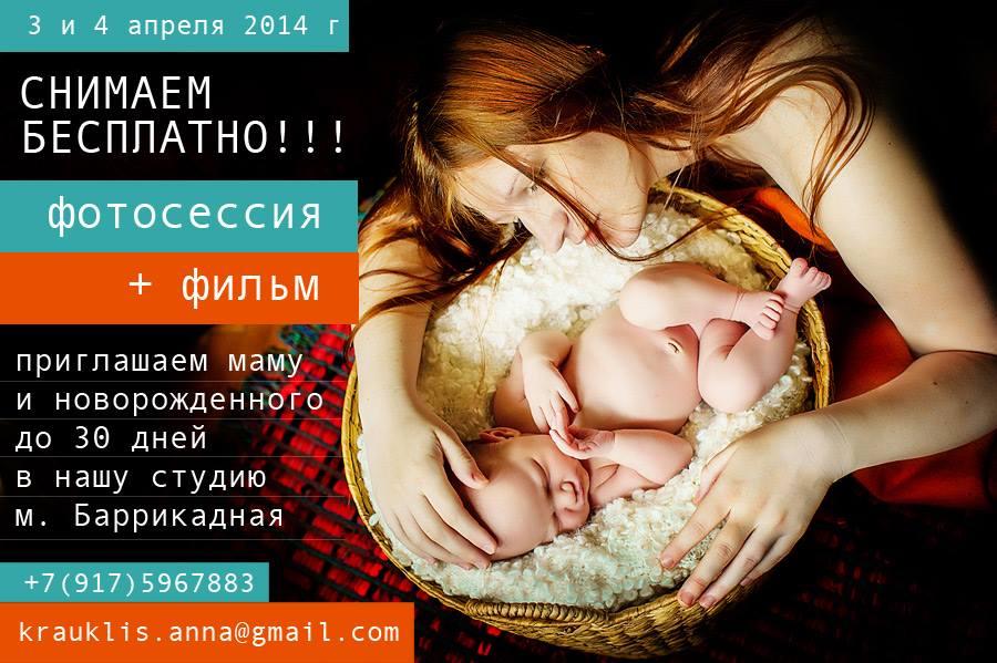 Фотосессия  новорожденного  бесплатно!