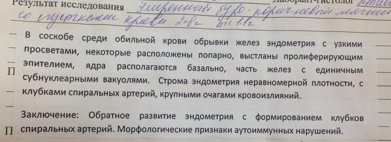клева Екатеринбург какими должны быть нормальные результаты гистологии матки Маркса районе