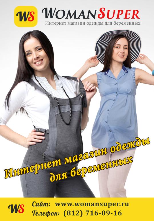 Распродажа Одежда Для Беременных Интернет Магазин