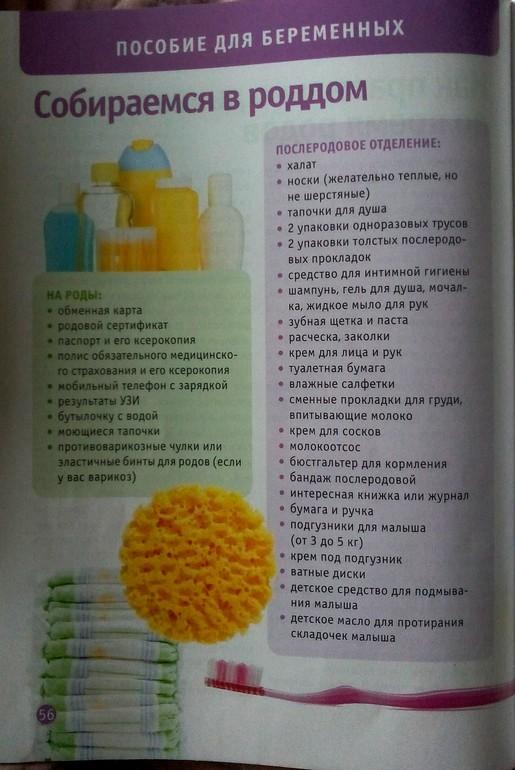 Мультивитаминные комплексы для беременных 46