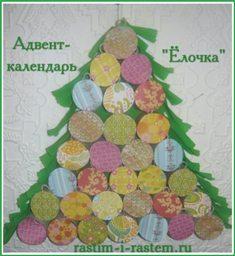 Календарь ожидания праздника своими руками