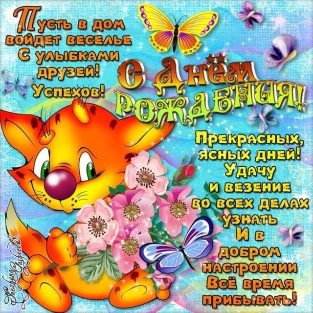 Короткие поздравление друга с днём рождения