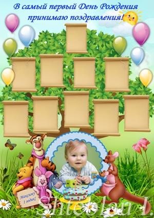 Принимаю поздравления в первый день рождения