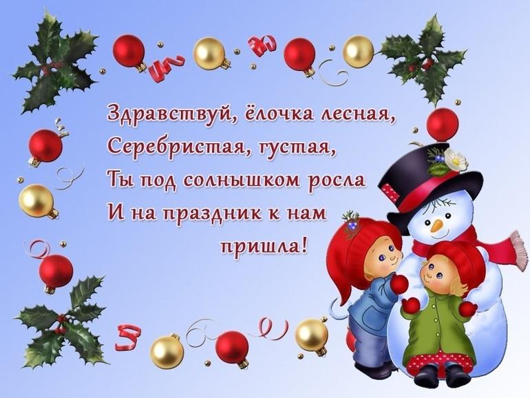 Новогодние поздравления маленькие стишки