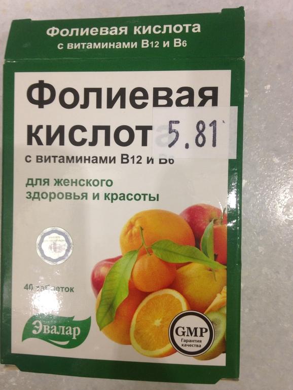 Фолиевая кислота витамин для беременных 8