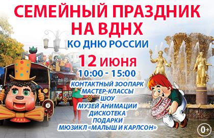 Детский праздник на вднх 12 июня детские праздники Бескудниковский бульвар