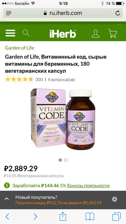 Iherb лучшие витамины для беременных 67