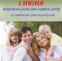 Поздравление с днем родителей 14