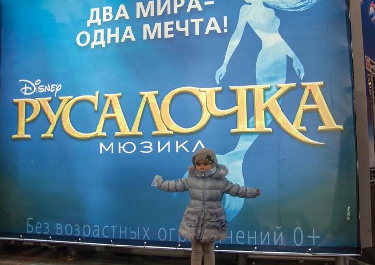 Мюзикл Русалочка