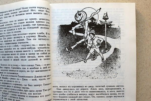 Страны чудеса решебник оз по книге