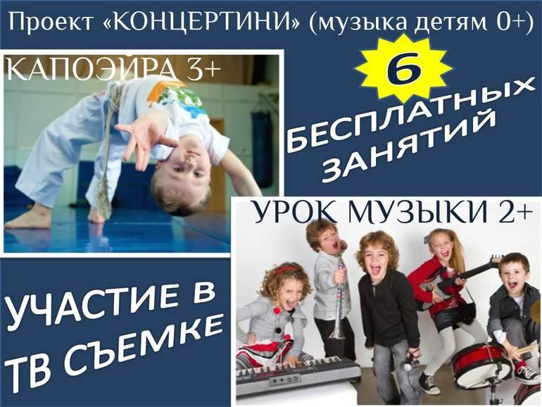 Детям 2-6 лет. Участие БЕСПЛАТНОЕ!!!