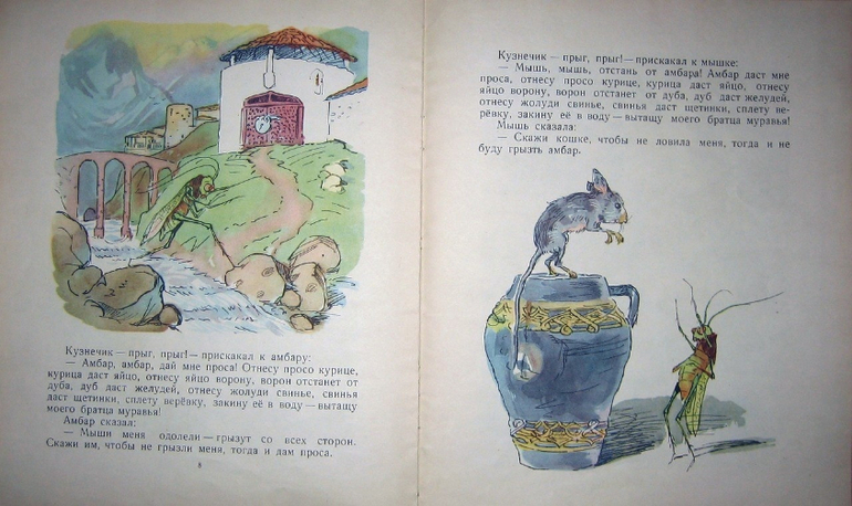 """Кузнечик и Муравей"" от Нигмы"