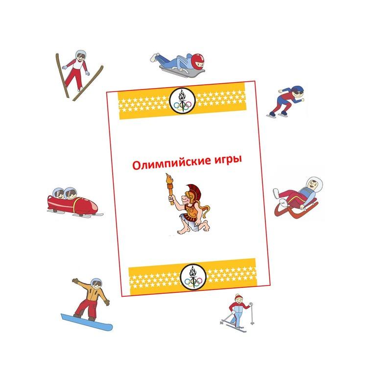 Олимпийские игры  - комплект материалов