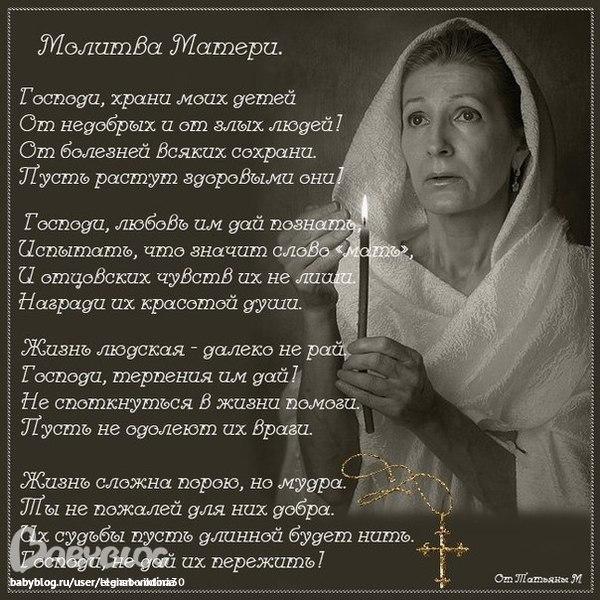 Молитва каждой матери!