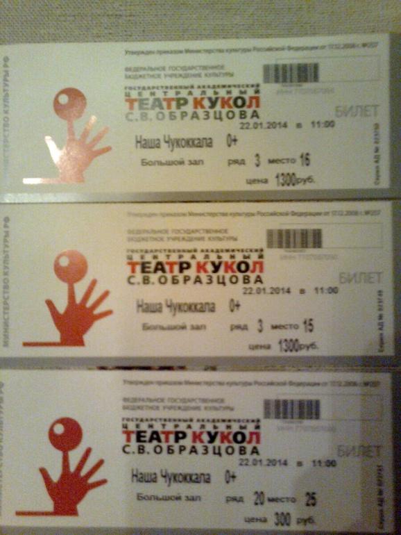Билеты в театр своими руками 62