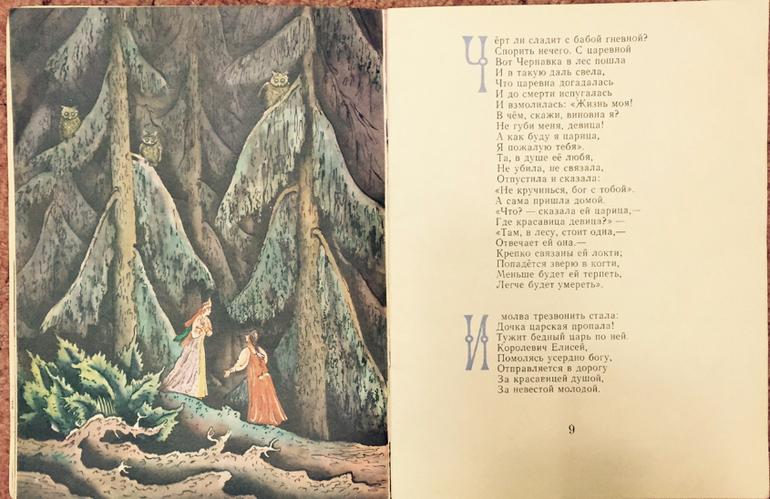 Сказка пушкина а.с. у царевны не было пизды