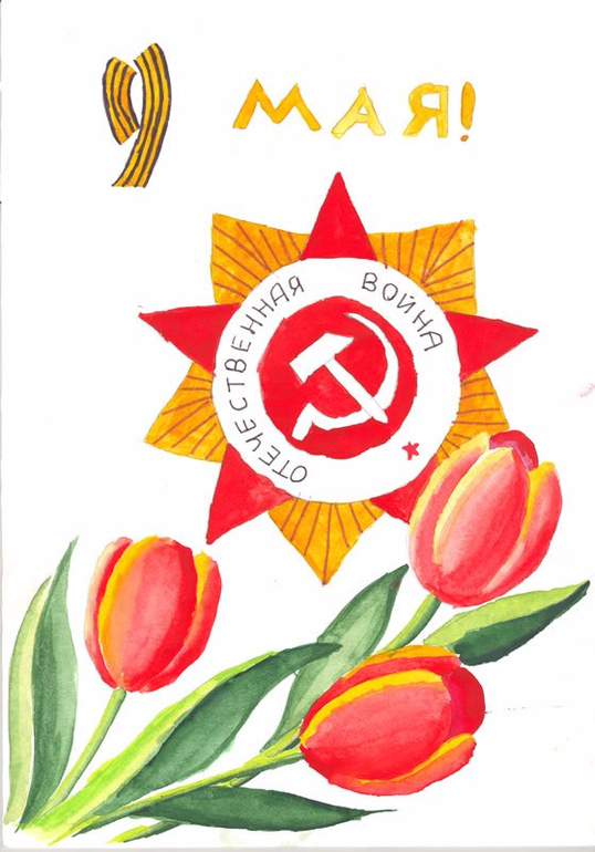 Нарисовать открытка к 9 мая