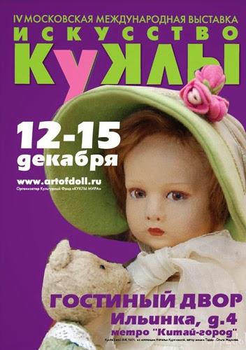 Искусство кукол 2013