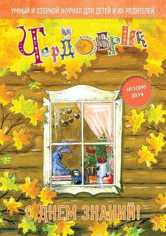 Конфетка! Годовая подписка на журнал для детей