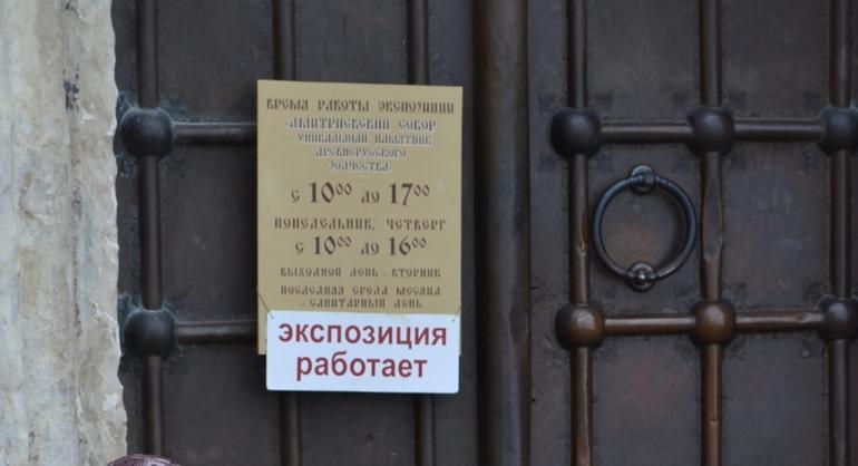 А вы уже были внутри Дмитриевского собора?