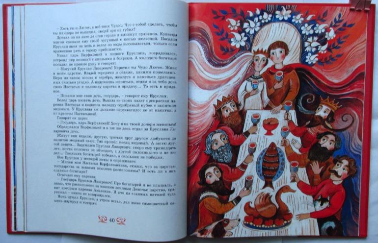 Андрей Учачёв: Еруслан Лазаревич (худ. Дарья Герасимова)