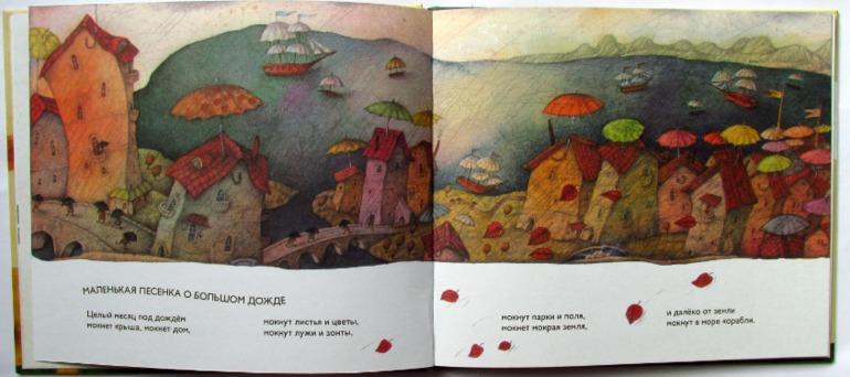 Рассказ о природе 6 класс читать