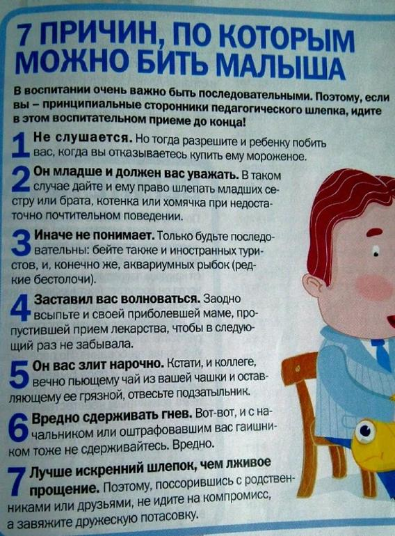 7 причин, по которым можно бить малыша