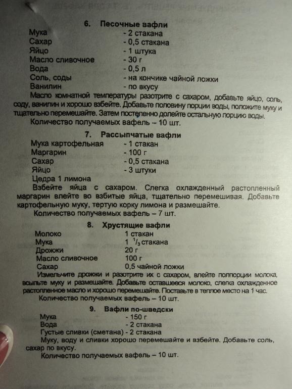 Трубочки в вафельнице рецепт с маргарином