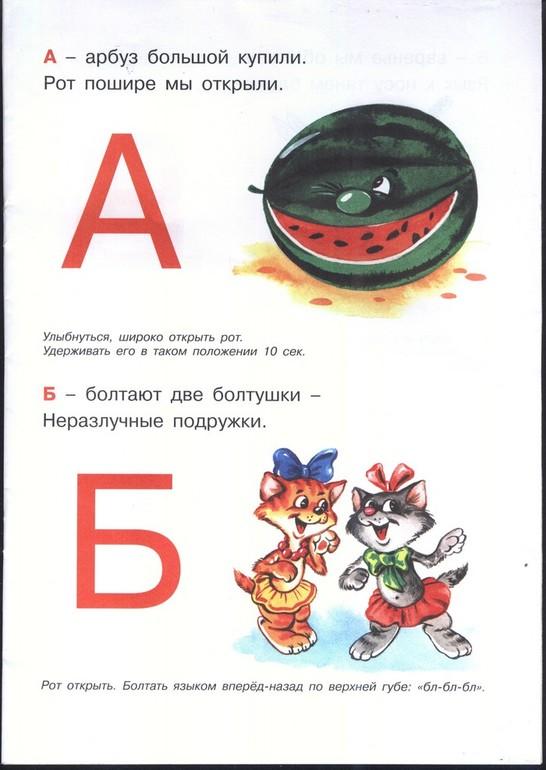 Артикуляционная азбука.