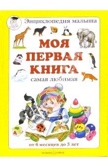 10 лучших книг для мальчиков и девочек 3 лет  обзор
