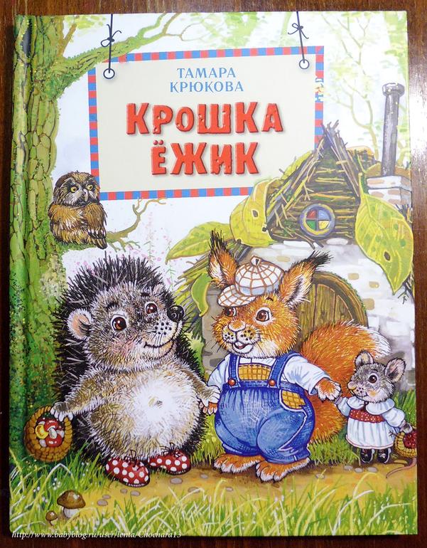 Сказки козлова читать i