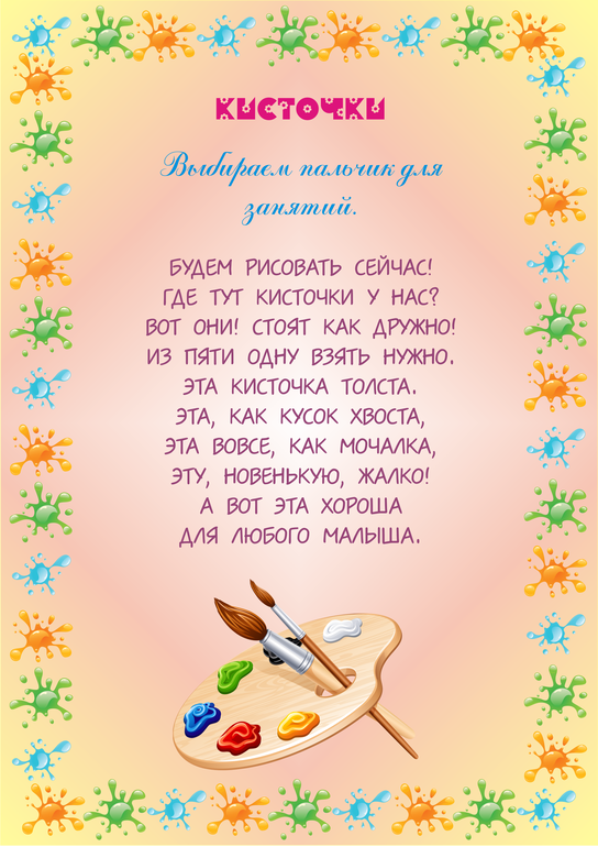 Стих для подарка кисточки