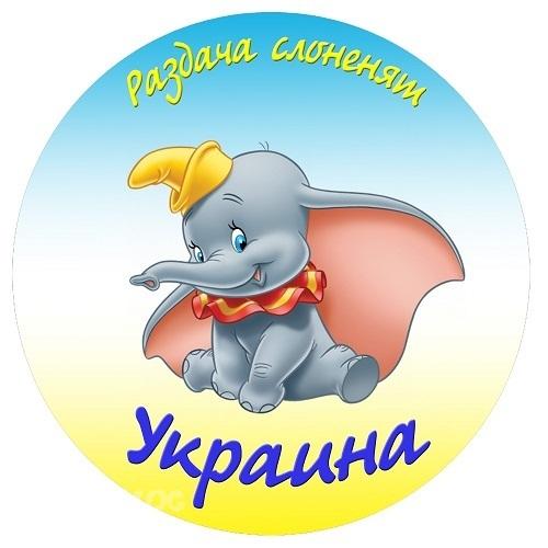 """Игра """"Раздача слоненят. Украина"""""""