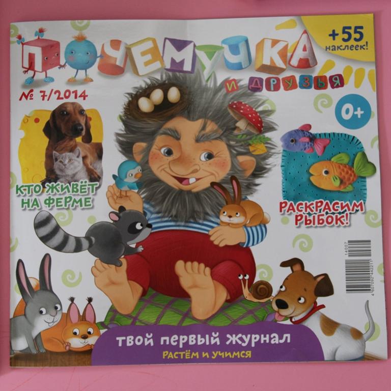 Журнал по поделкам для детей 478