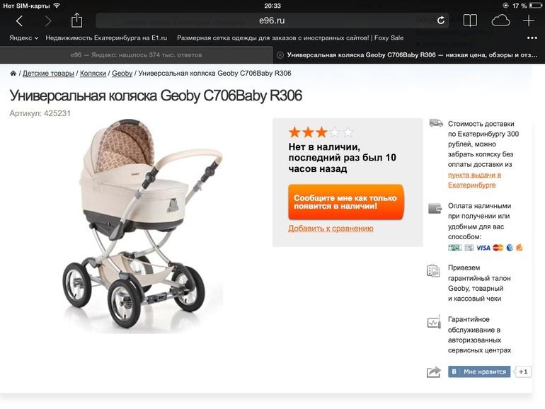 Универсальная коляска Geoby C706Baby R306